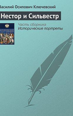Василий Ключевский - Нестор и Сильвестр