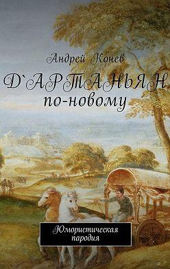 Андрей Конев - Д'Артаньян по-новому. Юмористическая пародия