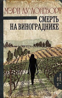 Мэри Лу Лонгворт - Смерть на винограднике