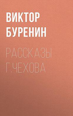 Виктор Буренин - Рассказы г. Чехова