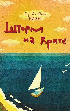 Сергей и Дина Волсини - Шторм на Крите
