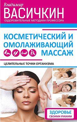 Владимир Васичкин - Целительные точки организма. Косметический и омолаживающий массаж