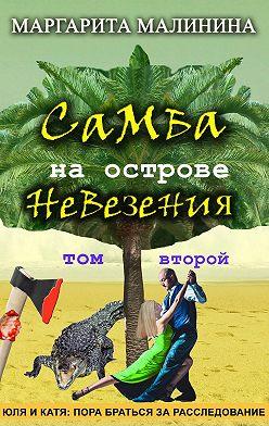 Маргарита Малинина - Самба на острове невезения. Том 2. Разоблачение Шутника
