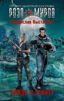 Владислав Выставной - Земля в зените