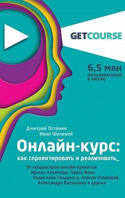 Дмитрий Останин - Онлайн-курс: как спроектировать и реализовать