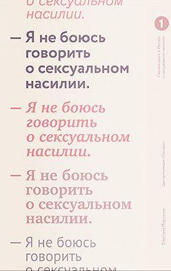 Светлана Морозова - Я не боюсь говорить о сексуальном насилии