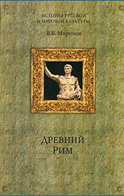 Владимир Миронов - Древний Рим