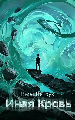 Вера Петрук - Иная Кровь
