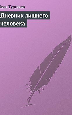 Иван Тургенев - Дневник лишнего человека