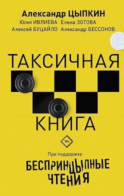 Юлия Ивлиева - БеспринцЫпные чтения. ТАКСИчная книга