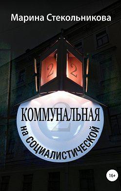 Марина Стекольникова - Коммунальная на Социалистической