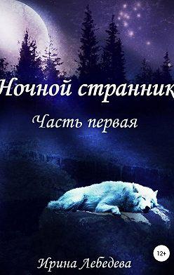 Ирина Лебедева - Ночной странник. Часть первая