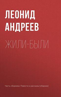 Леонид Андреев - Жили-были