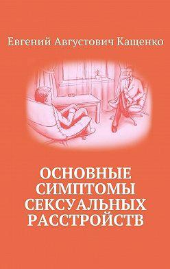Евгений Кащенко - Основные симптомы сексуальных расстройств