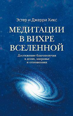 Джерри Хикс - Медитации в Вихре Вселенной
