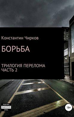 Константин Чирков - Борьба