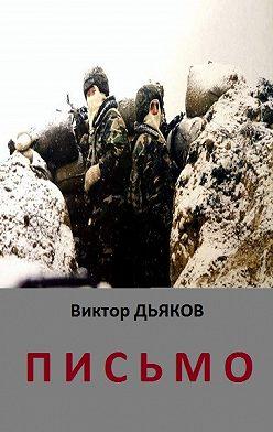 Виктор Дьяков - Письмо