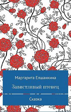 Маргарита Елшанкина - Завистливый птенец