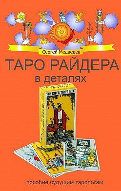 Сергей Медведев - Таро Райдера в деталях
