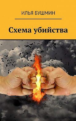 Илья Бушмин - Схема убийства