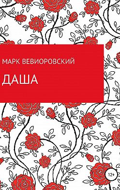 Марк Вевиоровский - Даша