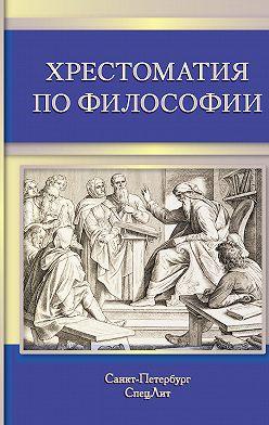 Коллектив авторов - Хрестоматия по философии