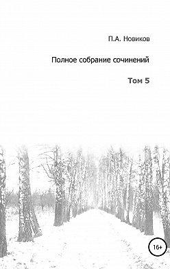 Павел Новиков - Полное собрание сочинений. Том 5