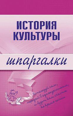 Неустановленный автор - История культуры