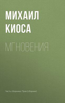 Михаил Киоса - Мгновения