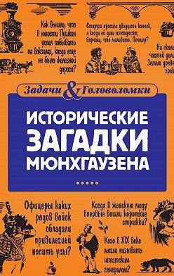 Елена Первушина - Исторические загадки Мюнхгаузена