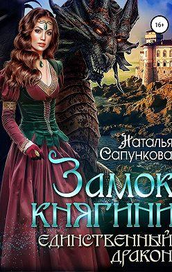 Наталья Сапункова - Замок княгини