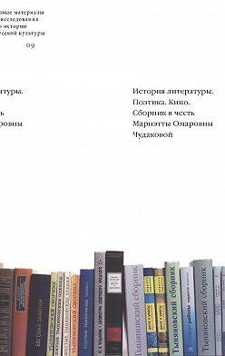 Unidentified author - История литературы. Поэтика. Кино: Сборник в честь Мариэтты Омаровны Чудаковой