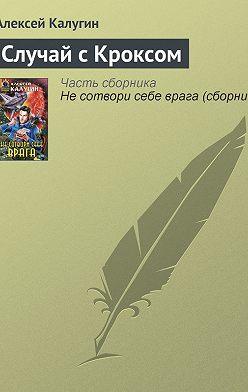 Алексей Калугин - Случай с Кроксом