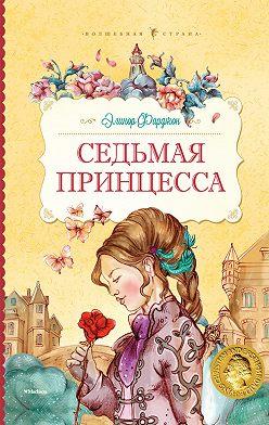 Элинор Фарджон - Седьмая принцесса (сборник)