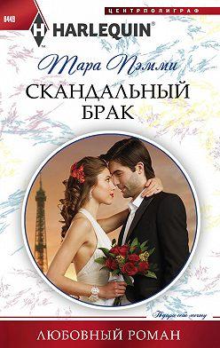 Тара Пэмми - Скандальный брак