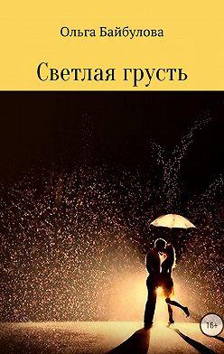 Ольга Байбулова - Светлая грусть