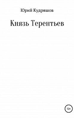 Юрий Кудряшов - Князь Терентьев