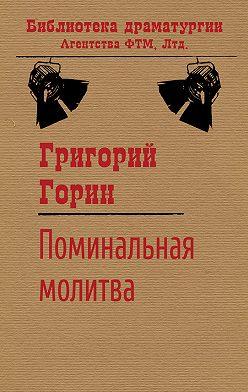 Григорий Горин - Поминальная молитва