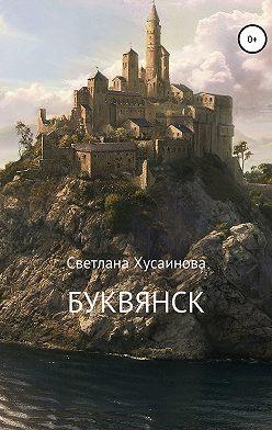 Светлана Хусаинова - Буквянск