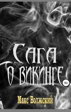 Максим Волжский - Сага о викинге