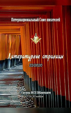 Валентина Спирина - Литературные страницы 22/2020. Группа ИСП ВКонтакте. 16—30ноября