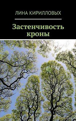 Лина Кирилловых - Застенчивость кроны