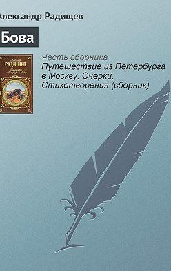 Александр Радищев - Бова