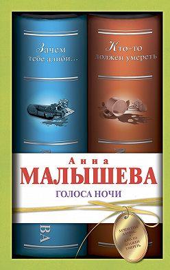 Анна Малышева - Голоса ночи (сборник)