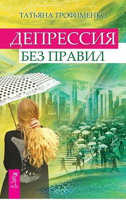 Татьяна Трофименко - Депрессия без правил
