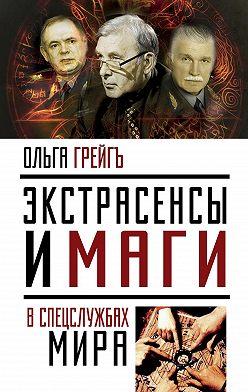 Ольга Грейгъ - Экстрасенсы и маги в спецслужбах мира