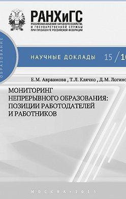 Татьяна Клячко - Мониторинг непрерывного профессионального образования. Позиции работодателей и работников