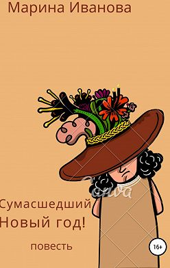 Марина Иванова - Сумасшедший Новый год!