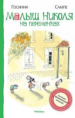 Рене Госинни - Малыш Николя на переменках
