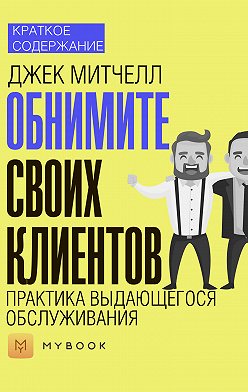 Ольга Тихонова - Краткое содержание «Обнимите своих клиентов. Практика выдающегося обслуживания»